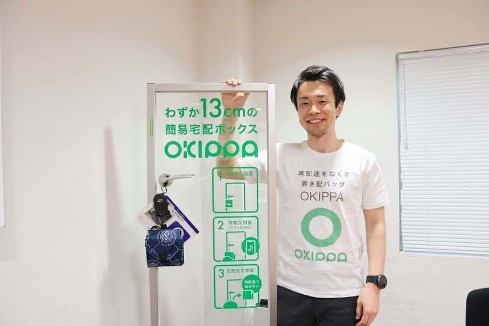 「OKIPPA」で再配達ゼロを目指す、日本発ベンチャーのYper