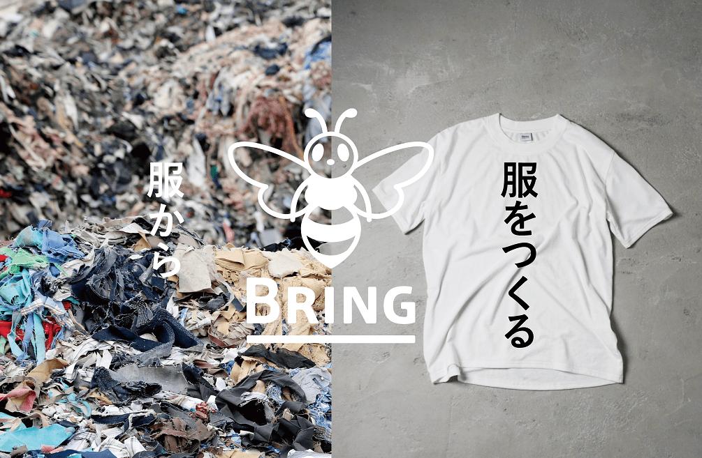 廃棄TシャツからTシャツを作るブランドBRING™の、サーキュラーエコノミーD2C