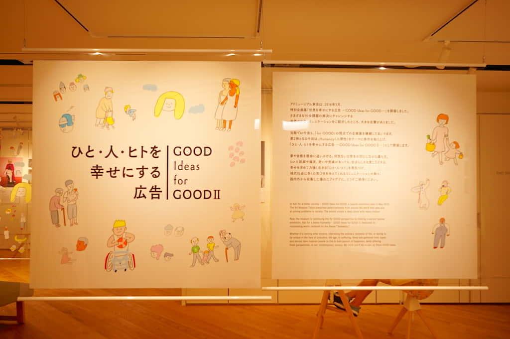 じぶんの見方を変えれば世界は変わる。広告博物館の「ひとを幸せにする広告」