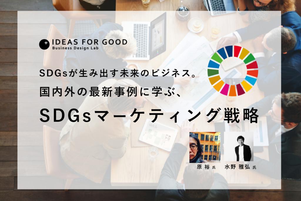 SDGsが生み出す未来のビジネス。国内外の最新事例に学ぶ、SDGsマーケティング戦略-BDL勉強会レポート#2