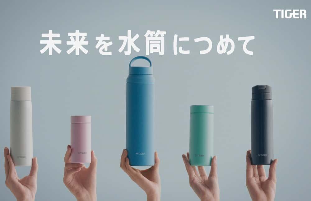 水筒ブランドのタイガーが未来のために掲げた「4つの約束」