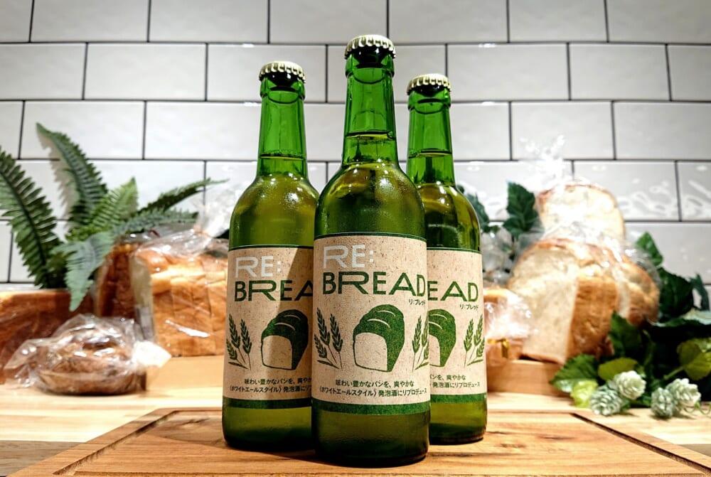 廃棄間近のパンを原料とした発泡酒「RE:BREAD」
