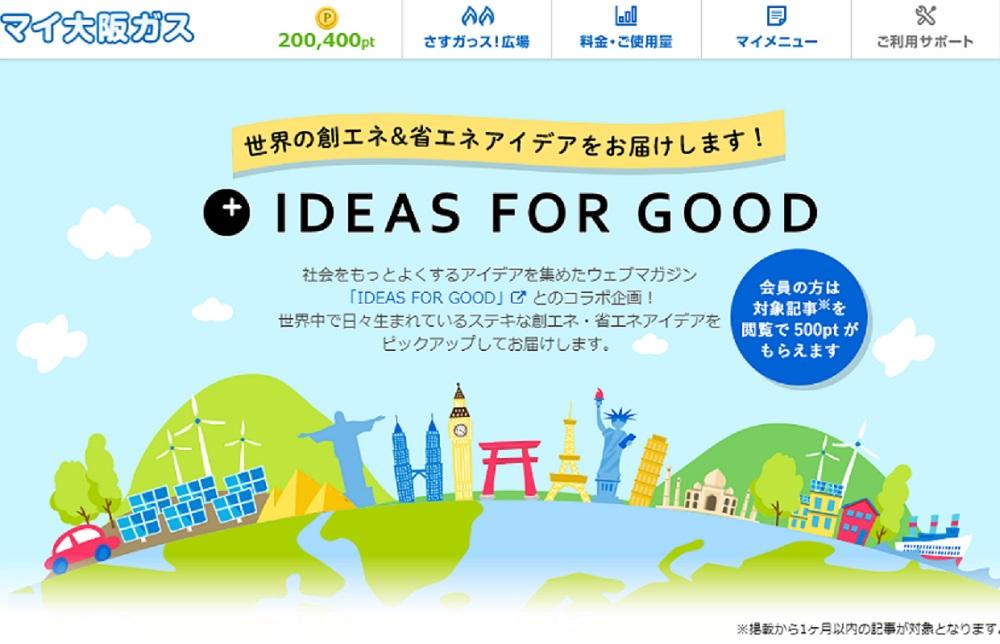 事例005:エネルギー事業者様の会員向けサイトへ記事提供(大阪ガス株式会社様)