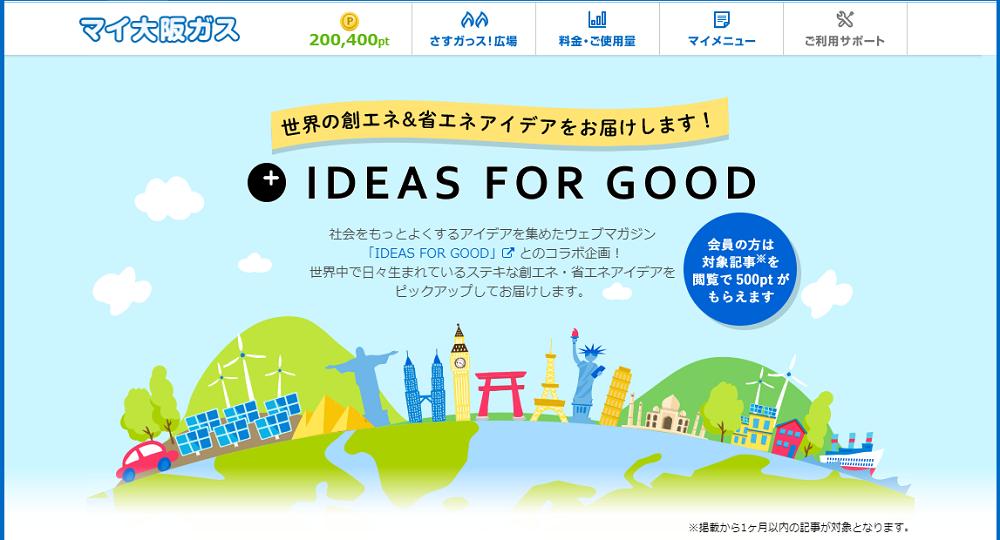 大阪ガス会員向けページ